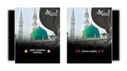 Ramzan 13 Iftar Mubarak Status 13 Ramadan Mubarak Whatsapp Status Download